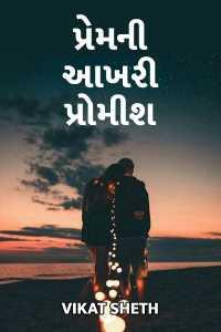 Prem ni aakhri promise