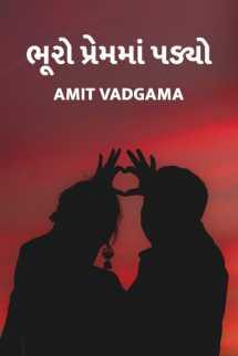 Amit vadgama દ્વારા ભૂરો પ્રેમ માં પડ્યો ગુજરાતીમાં