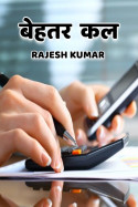 बेहतर कल बुक Rajesh Kumar द्वारा प्रकाशित हिंदी में