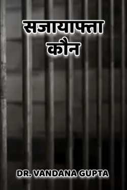 Sajayafta koun by Dr. Vandana Gupta in Hindi