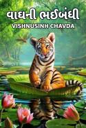 vishnusinh chavda દ્વારા વાઘ ની ભઈબંધી ગુજરાતીમાં