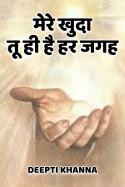 मेरे खुदा - तू ही है हर जगह बुक Deepti Khanna द्वारा प्रकाशित हिंदी में