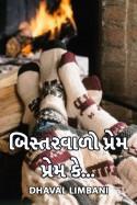 Dhaval Limbani દ્વારા બિસ્તરવાળો પ્રેમ - પ્રેમ કે...... ગુજરાતીમાં
