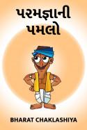 bharat chaklashiya દ્વારા પરમ જ્ઞાની પમલો ગુજરાતીમાં