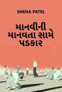 Sneha Patel દ્વારા માનવી ની માનવતા સામે પડકાર ગુજરાતીમાં