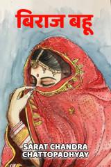 बिराज बहू  by Sarat Chandra Chattopadhyay in Hindi