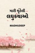 Madhudeep દ્વારા મારી ચૂંટેલી લઘુકથાઓ - 1 ગુજરાતીમાં