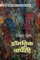 Domnik ki Vapsi By Vivek Mishra