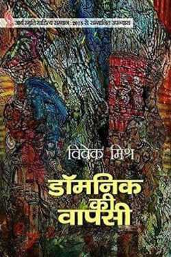 डॉमनिक की वापसी बुक Vivek Mishra द्वारा प्रकाशित हिंदी में