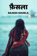 फ़ैसला - 1 बुक Rajesh Shukla द्वारा प्रकाशित हिंदी में