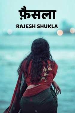 फ़ैसला by Rajesh Shukla in :language