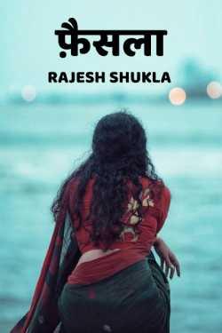 Faisla - 1 by Rajesh Shukla in Hindi