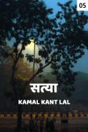 सत्या - 5 बुक KAMAL KANT LAL द्वारा प्रकाशित हिंदी में
