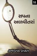 Amisha Shah. દ્વારા સપના અળવીતરાં - ૫૧ ગુજરાતીમાં