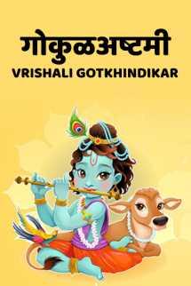 गोकुळअष्टमी मराठीत Vrishali Gotkhindikar