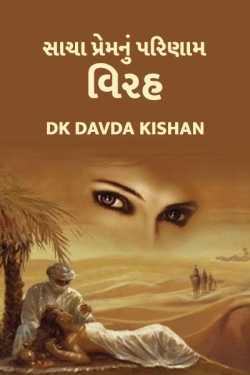 Sacha prem nu parinaam : virah by Davda Kishan in Gujarati