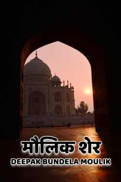 moulik sher - 1 by Deepak Bundela AryMoulik in Hindi