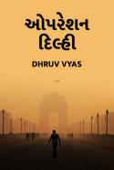Dhruv vyas દ્વારા ઓપરેશન દિલ્હી - ૧ ગુજરાતીમાં