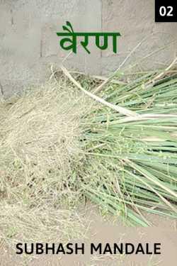 vairan serial two by Subhash Mandale in Marathi