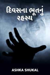 Ashka Shukal દ્વારા દિવસના ભૂત નું રહસ્ય - 1 ગુજરાતીમાં