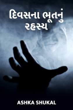 divas na bhut nu rahasy - 1 by Ashka Shukal in Gujarati