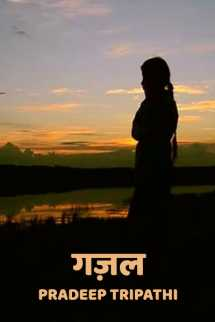 गज़ल बुक pradeep Tripathi द्वारा प्रकाशित हिंदी में