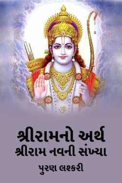 sriram no arth. by પુરણ લશ્કરી in Gujarati