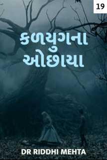 Dr Riddhi Mehta દ્વારા કળયુગના ઓછાયા -19 ગુજરાતીમાં