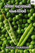 Mital Thakkar દ્વારા લીલા વટાણાની વાનગીઓ - ૩ ગુજરાતીમાં