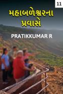 Pratikkumar R દ્વારા મહાબળેશ્વર ના પ્રવાસે - અ ફેમિલી ટુર (ભાગ-11) ગુજરાતીમાં