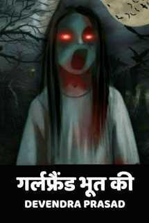 गर्लफ्रैंड भूत की - 1 बुक Devendra Prasad द्वारा प्रकाशित हिंदी में
