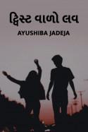Ayushiba Jadeja દ્વારા ટ્વિસ્ટ વાળો લવ - 1 ગુજરાતીમાં