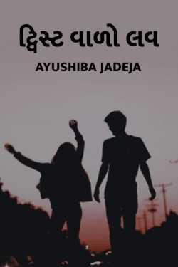 Twistwalo love - 1 by Ayushiba Jadeja in Gujarati