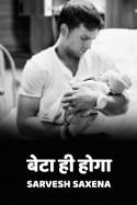 बेटा ही होगा... बुक Sarvesh Saxena द्वारा प्रकाशित हिंदी में