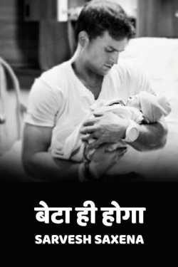 Beta hi hoga by Sarvesh Saxena in Hindi