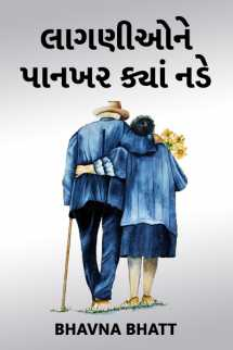 Bhavna Bhatt દ્વારા લાગણીઓ ને પાનખર ક્યાં નડે ગુજરાતીમાં