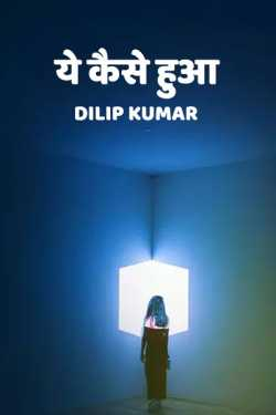 Ye kaise hua by dilip kumar in Hindi