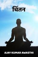 Chintan by Ajay Kumar Awasthi in Hindi