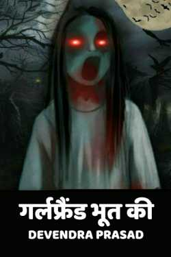Girlfriend Bhoot ki By Devendra Prasad in Hindi