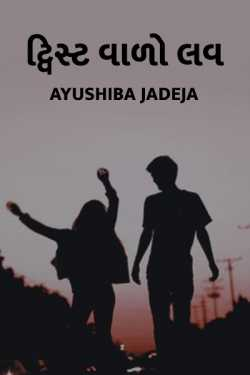 Twistwalo love By Ayushiba Jadeja in Gujarati