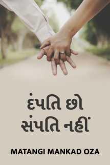 Matangi Mankad Oza દ્વારા દંપતિ છો સંપતિ નહીં ગુજરાતીમાં