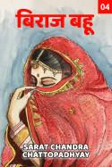 बिराज बहू - 4 बुक Sarat Chandra Chattopadhyay द्वारा प्रकाशित हिंदी में