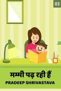मम्मी पढ़ रही हैं - 3