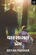 Aryan Parmar દ્વારા વારસાગત પ્રેમ (ભાગ ૧૨) ગુજરાતીમાં