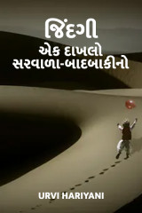 જિંદગી ...એક દાખલો..સરવાળા-બાદબાકીનો  by Urvi Hariyani in Gujarati