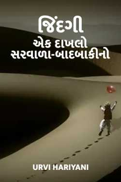 Jindagi ek dakhlo sarvada baadbakino By Urvi Hariyani in Gujarati