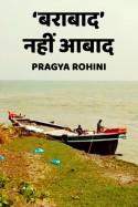 'बराबाद' .... नहीं आबाद बुक Pragya Rohini द्वारा प्रकाशित हिंदी में