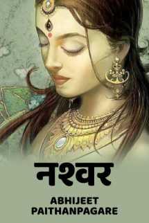 नश्वर - भाग 1 मराठीत Abhijeet Paithanpagare