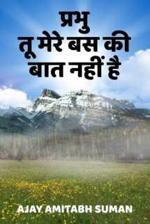 प्रभु तू मेरे बस की बात नहीं है बुक Ajay Amitabh Suman द्वारा प्रकाशित हिंदी में