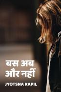 बस अब और नहीं बुक ज्योत्सना कपिल द्वारा प्रकाशित हिंदी में